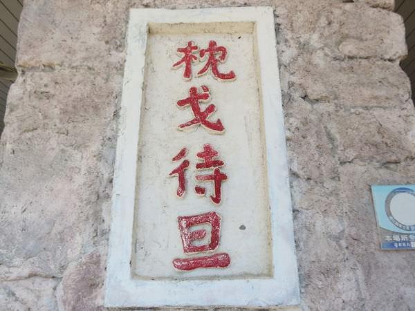 連江縣, 南竿鄉, 福沃村, 福澳港遊客服務中心