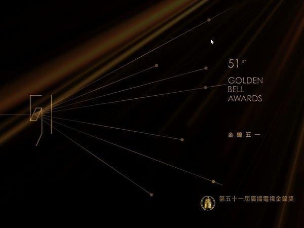 2016電視金鐘獎, 官網首頁