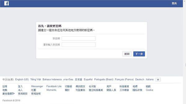 Facebook, 帳號, 您的帳號暫時被鎖住