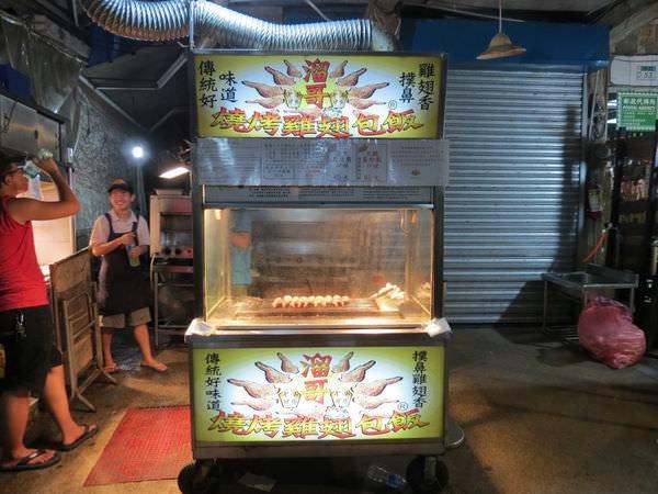 溜哥燒烤雞翅包飯, 新北市, 平溪區, 十分街