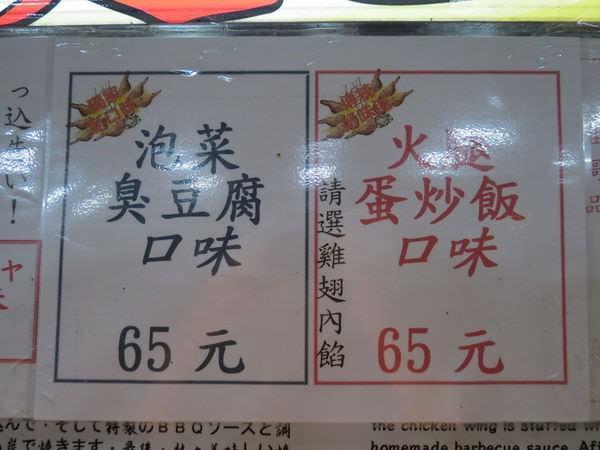 溜哥燒烤雞翅包飯, 價目表(menu)