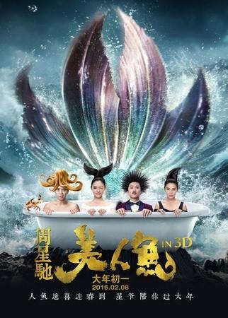 Mvoie, 美人鱼(中國) & 美人魚(香港) / 美人魚(台) / The Mermaid(英文), 電影海報, 中國