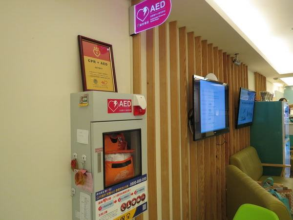 悅庭牙醫診所, 自動體外心臟電擊去顫器(AED)
