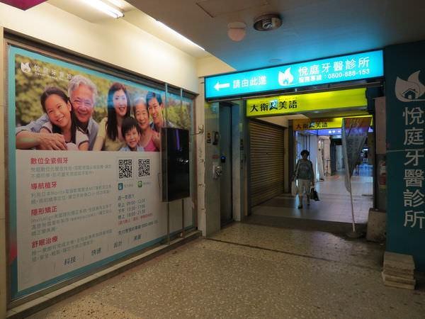 悅庭牙醫診所, 交通資訊