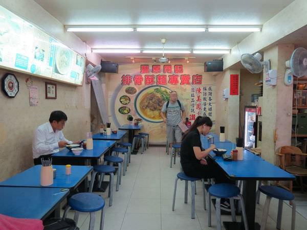 豐原同記排骨酥麵專賣店, 用餐環境