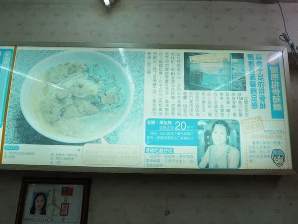 豐原同記排骨酥麵專賣店, 裝潢, 雜誌報導剪輯