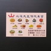 比薩大王, 名片