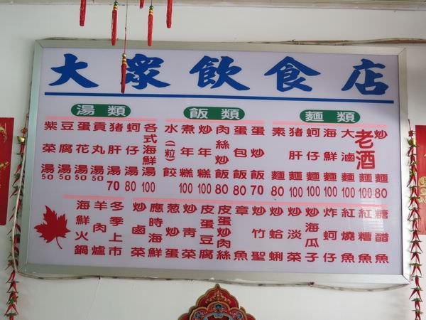 大眾飲食店, 價目表(menu)