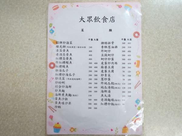 大眾飲食店, 點菜單(menu)