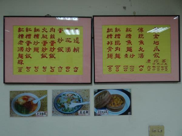 香林小館, 價目表(menu)