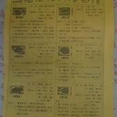 香林小館, 商品, 紅糟菜單