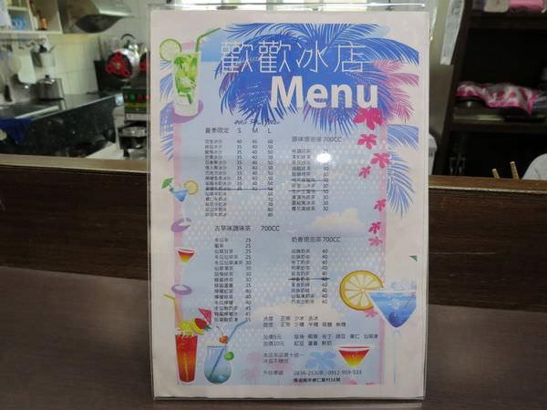 歡歡冰店, 點菜單(menu)