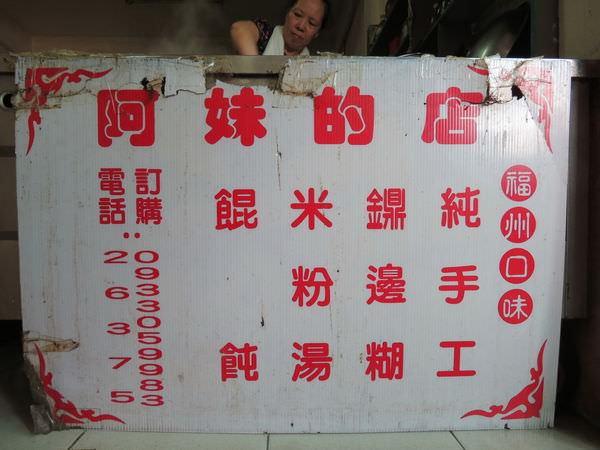 介壽獅子市場, 阿妹的店, 販售項目