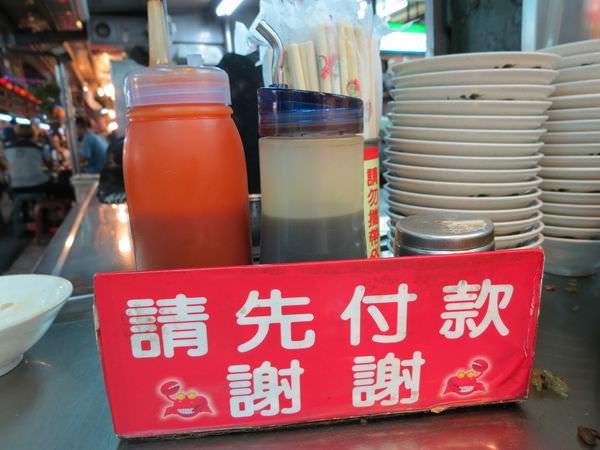 基隆廟口夜市, 吳記螃蟹羹, 請先付款
