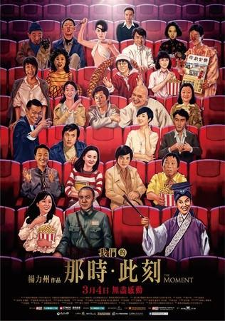 Movie, 我們的那時·此刻(台) / The Moment(英文) / 我们的那时·此刻(網), 電影海報