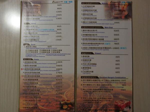 巧爸一廚房, 點菜單(menu)