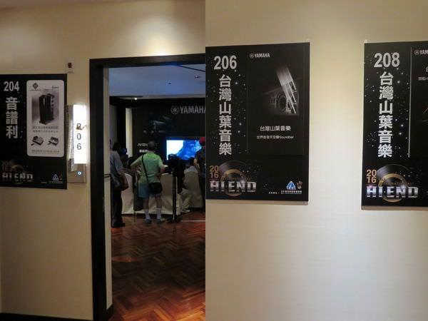 TAA臺灣第二十六屆國際HI-END音響大展, YAMAHA