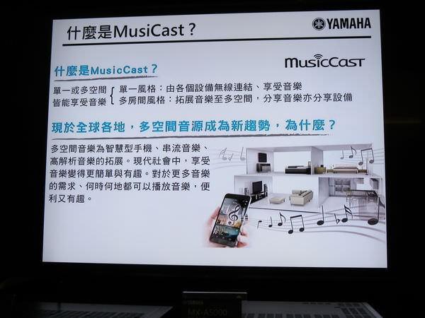 TAA臺灣第二十六屆國際HI-END音響大展, YAMAHA, MusicCast