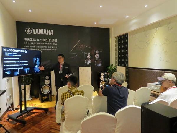 TAA臺灣第二十六屆國際HI-END音響大展, YAMAHA, NS-5000