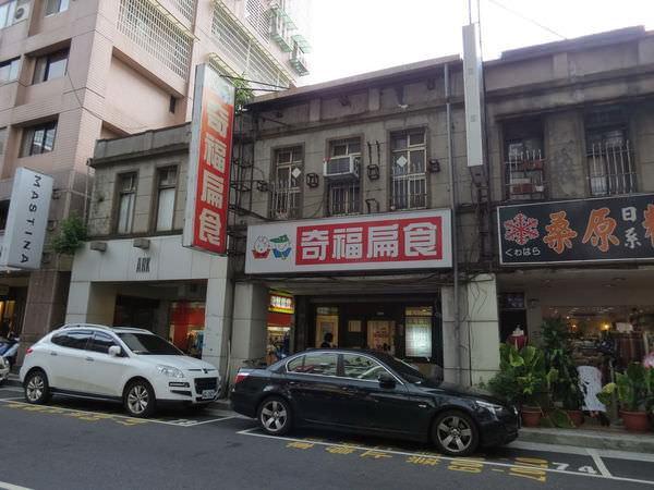 奇福扁食@寧波門市, 台北市, 中正區, 寧波西街