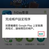 App, friDay影音, 下載與安裝