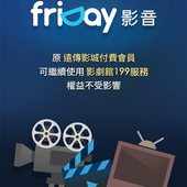 App, friDay影音, 功能介紹
