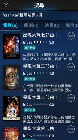 App, friDay影音, 首頁, 搜尋