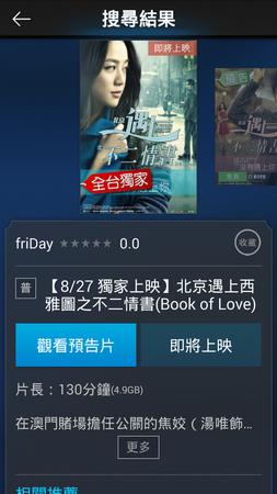 App, friDay影音, 首頁, 強檔推薦