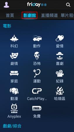 App, friDay影音, 影劇館, 電影