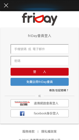 App, friDay影音, 帳號, 註冊