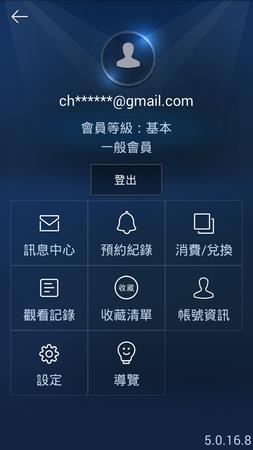 App, friDay影音, 帳號, 會員功能