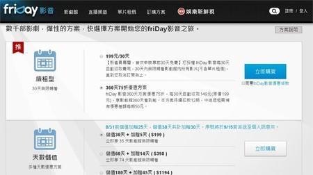 App, friDay影音, 網頁版, 訂購方案