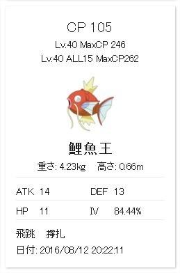 App, Pokémon GO, 查看寶可夢的IV值