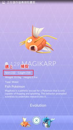App, Pokémon GO, 技巧2, 捕捉數量