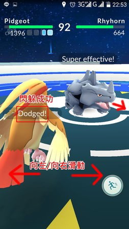 APP, Pokémon GO, 道館戰鬥, 閃躲