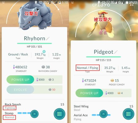 APP, Pokémon GO, 道館戰鬥, 技能屬性