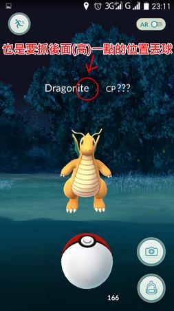 APP, Pokémon GO, 捕捉, 距離拿捏