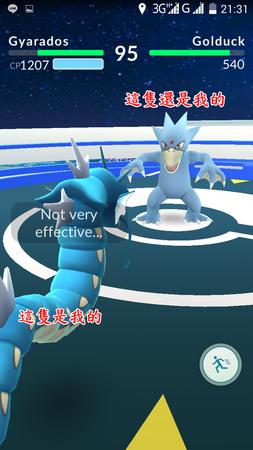 App, Pokémon GO, 道館, 訓練