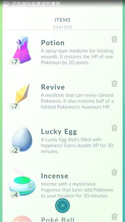 APP, Pokémon GO, 物品, 介面