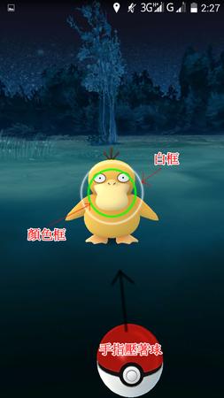 APP, Pokémon GO, 丟球