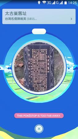 APP, Pokémon GO, PokéStop/寶可夢驛站, 太古巢舊址