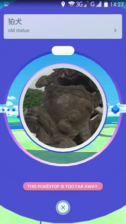 APP, Pokémon GO, PokéStop/寶可夢驛站, 圓山飯店牌樓狛犬