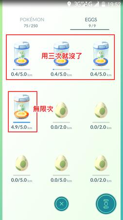 APP, Pokémon GO, 孵蛋
