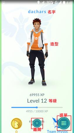 APP, Pokémon GO, 遊戲介面02