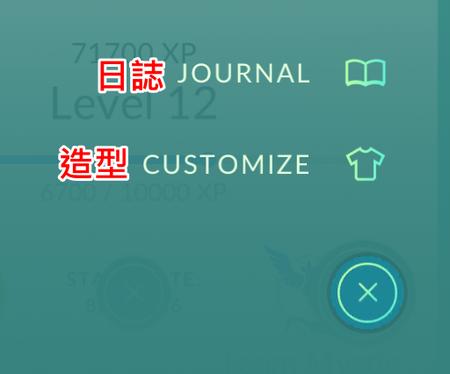APP, Pokémon GO, 遊戲介面03