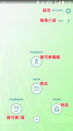 APP, Pokémon GO, 遊戲介面05