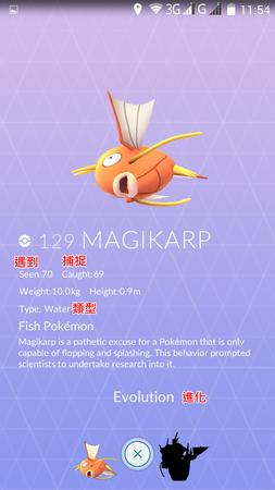 APP, Pokémon GO, 遊戲介面08