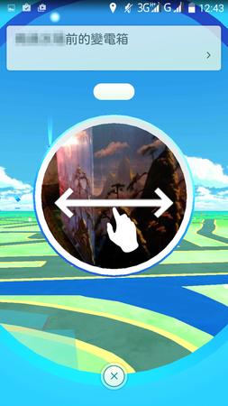 APP, Pokémon GO, PokéStop/寶可夢驛站04