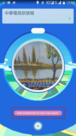 APP, Pokémon GO, PokéStop/寶可夢驛站07