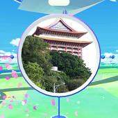 APP, Pokémon GO, PokéStop/寶可夢驛站, 圓山飯店